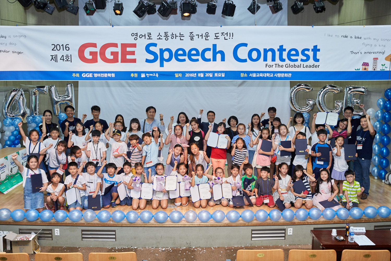 The 4th GGE Speech Contest 사...